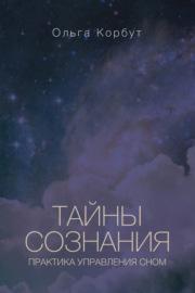 Книга Тайны сознания. Практика управления сном