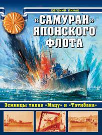 «Самураи» японского флота. Эсминцы типов «Мацу» и «Татибана»