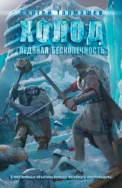Книга Ледяная бесконечность