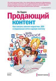 Книга Продающий контент. Как связать контент-маркетинг, SEO и социальные сети в единую систему
