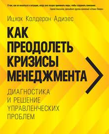 Книга Как преодолеть кризисы менеджмента. Диагностика и решение управленческих проблем