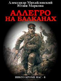 Книга Аллегро на Балканах