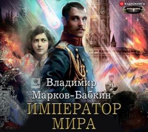 Аудиокнига - «Император мира»
