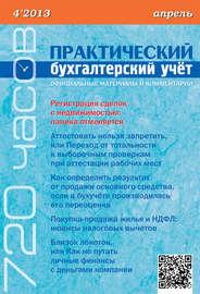 Практический бухгалтерский учёт. Официальные материалы и комментарии (720 часов) №4/2013