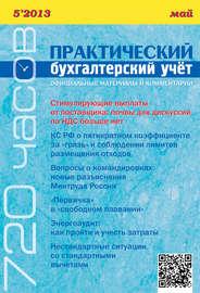 Практический бухгалтерский учёт. Официальные материалы и комментарии (720 часов) №5/2013