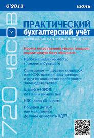 Практический бухгалтерский учёт. Официальные материалы и комментарии (720 часов) №6/2013