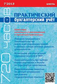 Практический бухгалтерский учёт. Официальные материалы и комментарии (720 часов) №7/2013