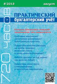 Практический бухгалтерский учёт. Официальные материалы и комментарии (720 часов) №8/2013