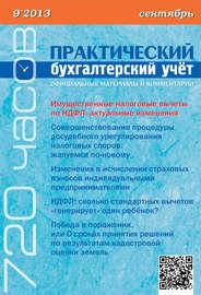 Практический бухгалтерский учёт. Официальные материалы и комментарии (720 часов) №9/2013