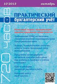 Практический бухгалтерский учёт. Официальные материалы и комментарии (720 часов) №10/2013