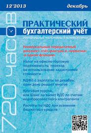 Практический бухгалтерский учёт. Официальные материалы и комментарии (720 часов) №12/2013