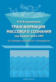 Трансформация массового сознания под воздействием средств массовой информации (на примере российского телевидения)