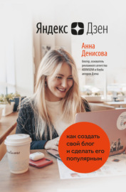 Книга Яндекс.Дзен. Как создать свой блог и сделать его популярным
