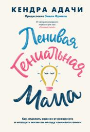 Книга Ленивая гениальная мама. Как отделить важное от неважного и наладить жизнь по методу «ленивого гения»