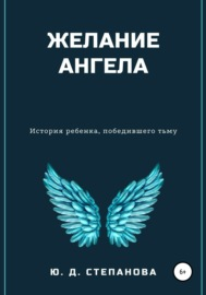 Книга Желание Ангела