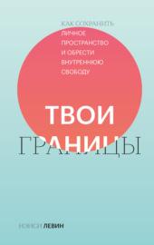Книга Твои границы. Как сохранить личное пространство и обрести внутреннюю свободу