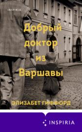 Книга Добрый доктор из Варшавы