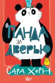 Книга Панда за дверью