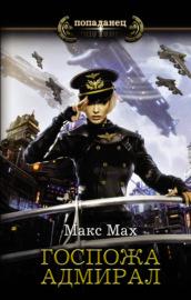 Книга Госпожа адмирал