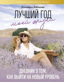 Книга Лучший год моей жизни/ Дневник о том, как выйти на новый уровень