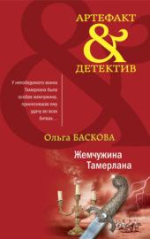 Аудиокнига - «Жемчужина Тамерлана»