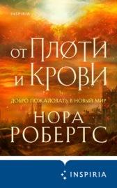 Книга От плоти и крови
