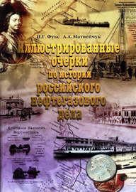 Иллюстрированные очерки по истории российского нефтегазового дела. Часть 2: Волго-Камский бассейн, Сибирь и Дальний Восток (до 1917 года)