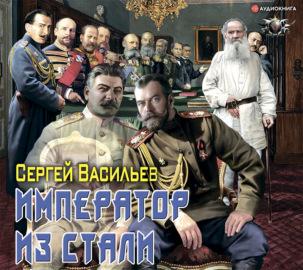 Аудиокнига - «Император из стали»