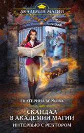 Книга Скандал в академии магии. Интервью с ректором