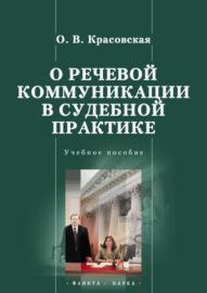 О речевой коммуникации в судебной практике. Учебное пособие