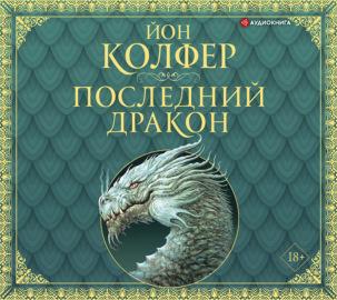 Аудиокнига - «Последний дракон»