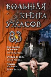 Книга Большая книга ужасов – 83. Две недели до школы