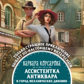 Аудиокнига - «Ассистентка антиквара и город механических диковин»