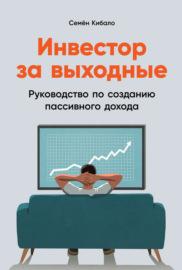 Аудиокнига - «Инвестор за выходные. Руководство по созданию пассивного дохода»