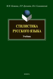 Стилистика русского языка. Учебник