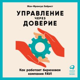 Аудиокнига - «Управление через доверие. Как работает бирюзовая компания FAVI»