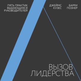 Аудиокнига - «Вызов лидерства»