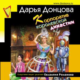 Аудиокнига - «Корпоратив королевской династии»