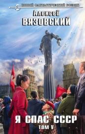 Аудиокнига - «Я спас СССР. Том V»