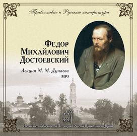 Лекция М. М. Дунаева о Ф.М. Достоевском