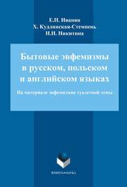 Бытовые эвфемизмы в русском, польском и английском языках (на материале эвфемизмов туалетной темы)