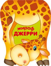 Жираф Джерри
