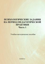 Психологические задания на период педагогической практики. Часть 1. Учебно-методическое пособие