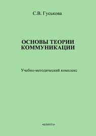 Основы теории коммуникации. Учебно-методическое пособие