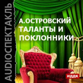 Таланты и поклонники (спектакль)