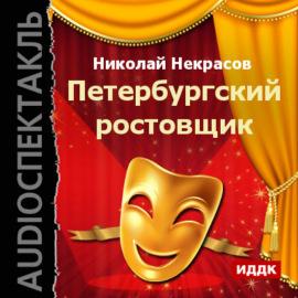 Аудиокнига - «Петербургский ростовщик»