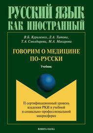Говорим о медицине по-русски (II сертификационный уровень владения русским языком как иностранным в учебной и социально-профессиональной макросферах)