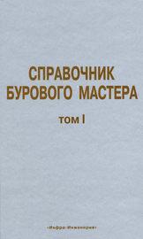 Справочник бурового мастера. Том I