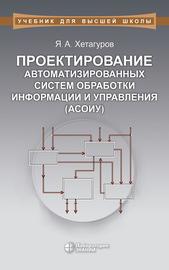 Проектирование автоматизированных систем обработки информации и управления (АСОИУ)