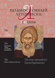 Подмосковный летописец № 3 (41) 2014